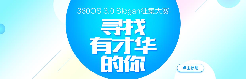 360OS 3.0征集slogan,我们在等有才华的你