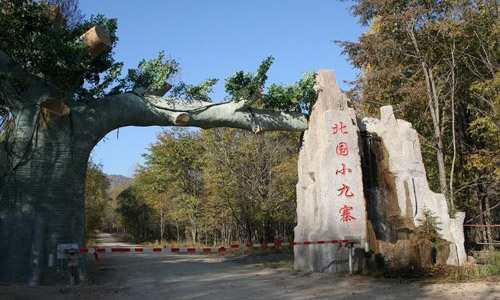 北国小九寨风景区