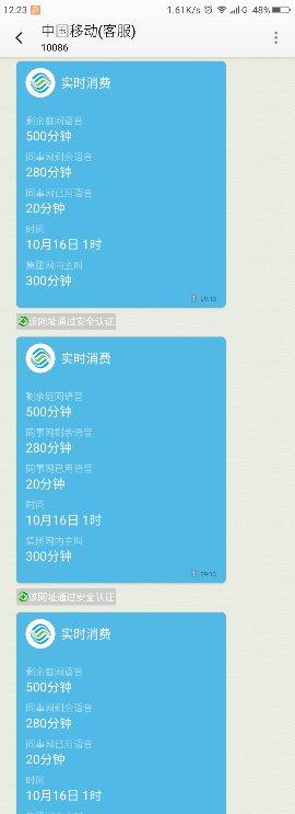 Screenshot_2016-10-25-12-23-32_compress.png