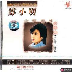中国歌坛明星集6苏小明