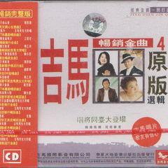 吉马畅销金曲4