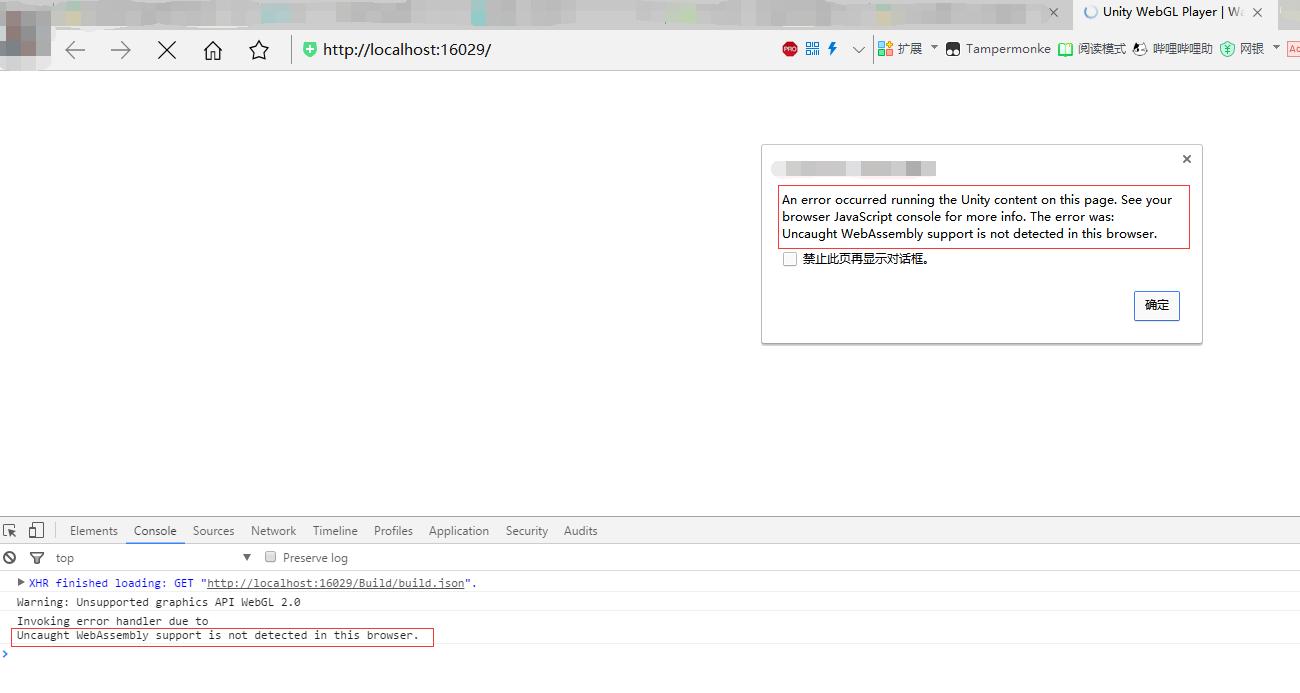 360安全浏览器 不支持 WebAssembly么?