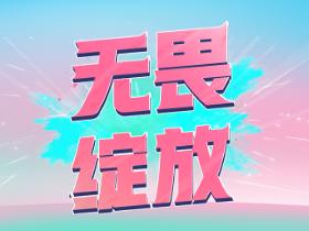 """【问卷调研】360邀你加入""""守卫女性安全""""公益活动"""
