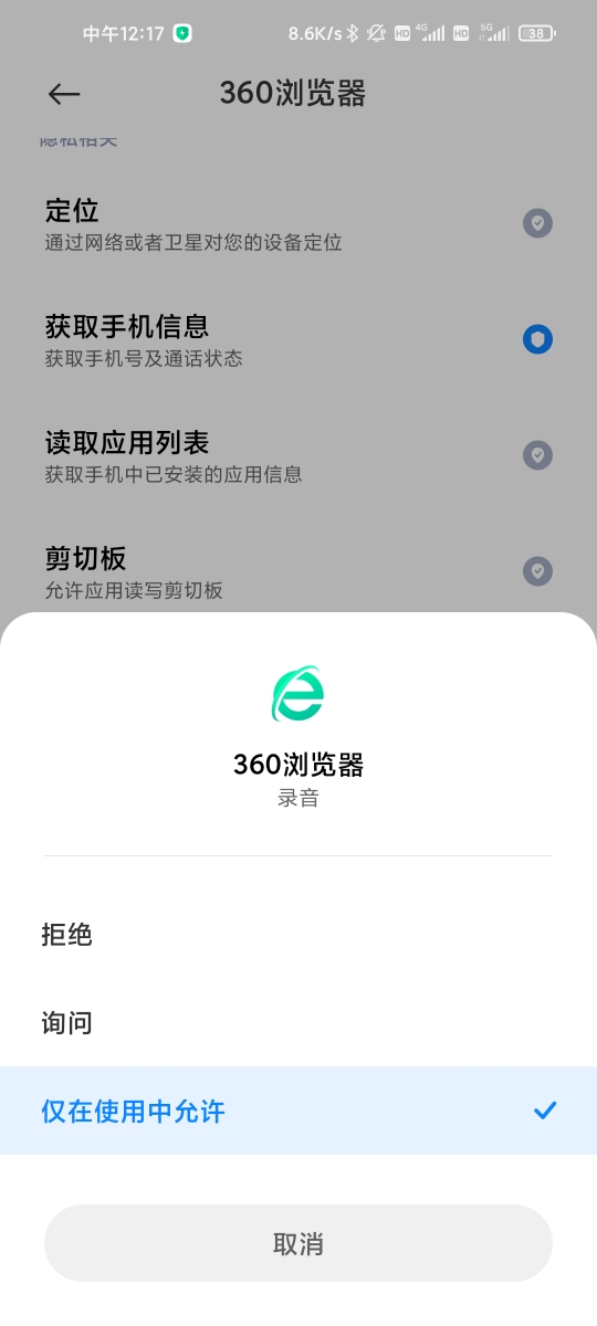 Screenshot_2021-04-02-12-17-32-886_com.miui.securitycenter.jpg