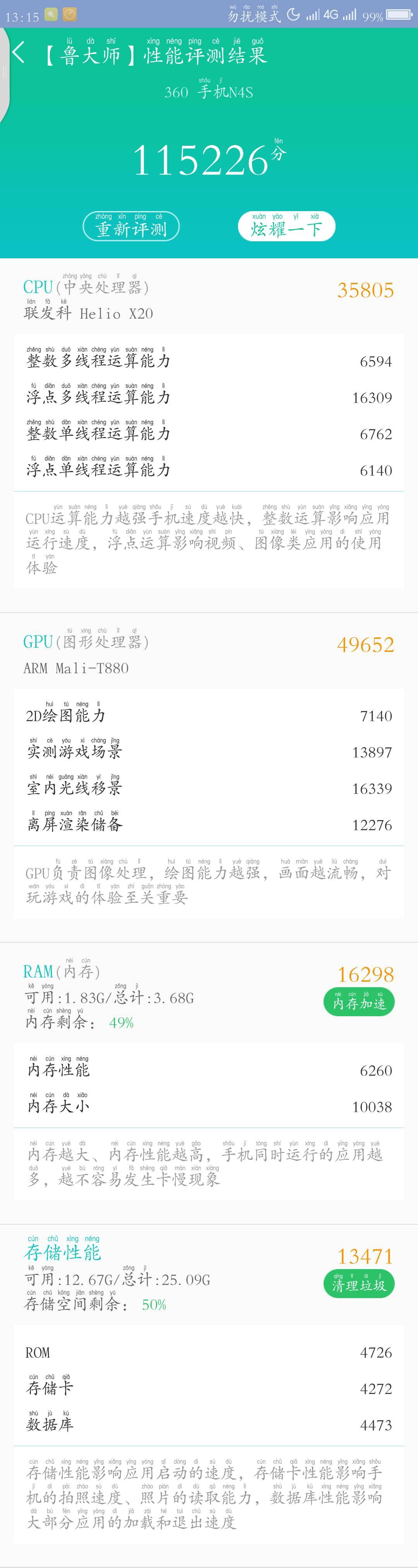 Screenshot_2017-06-20-13-16-06_compress.png