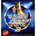 华人碉堡音乐帝国 3