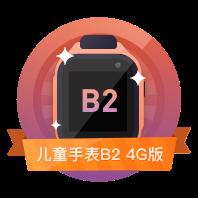公测儿童手表B2 4G版