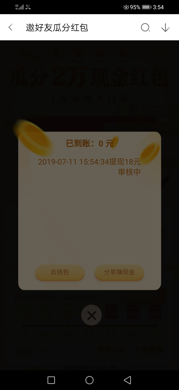 Screenshot_20190711_155437_com.qihoo.appstore.jpg