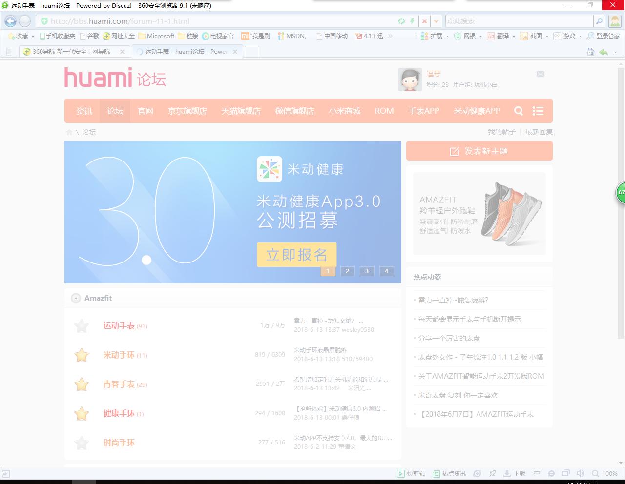 360安全浏览器9.1和9.2测试版都老是会出现浏览器未响应情况