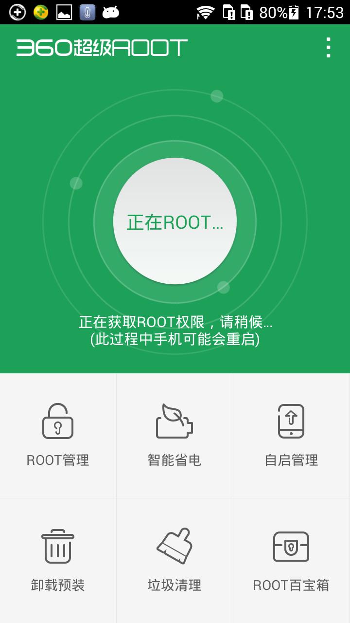 正在root.png