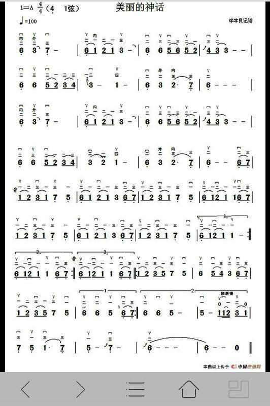 二胡曲谱 音乐会练习曲 中国二胡考级规定演奏曲 九级