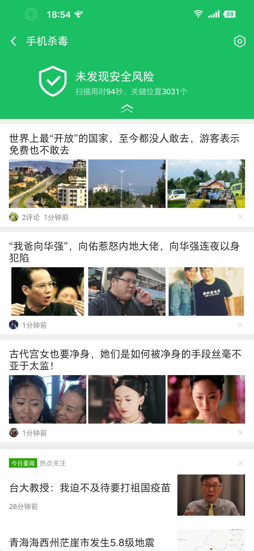 Screenshot_2021-06-16-18-54-59-747_360手机卫士.png