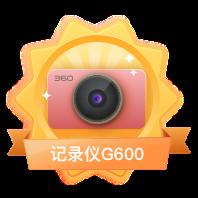 公测360行车记录仪G600