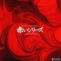 赤いシリーズ  シングル·コレクション