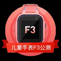 公测儿童手表F3