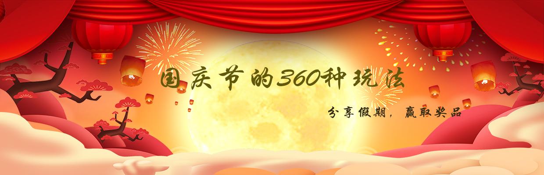 国庆节的360种玩法
