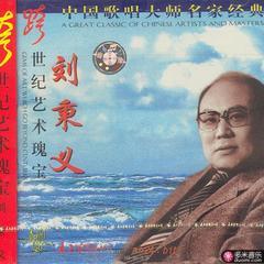 中国歌唱大师名家系列