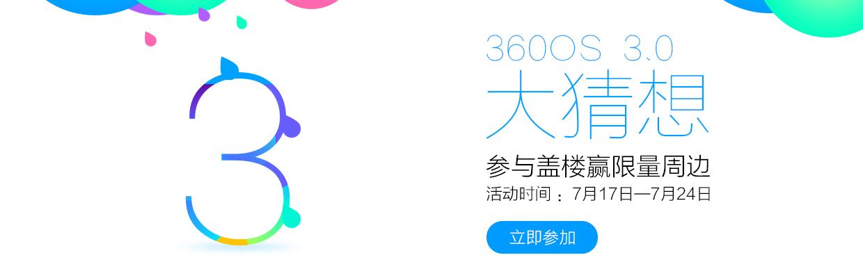 360 OS 3.0大猜想,参与盖楼赢惊喜