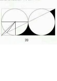 6阴影5星题求2个圆一个3三角形的面积年纪_3小学上出去图片