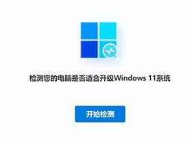 360【Win11易升】 发布,一键自动升级 Windows11系统