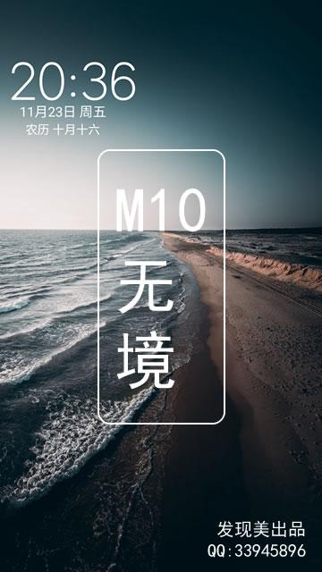 M10主题-发现美出品