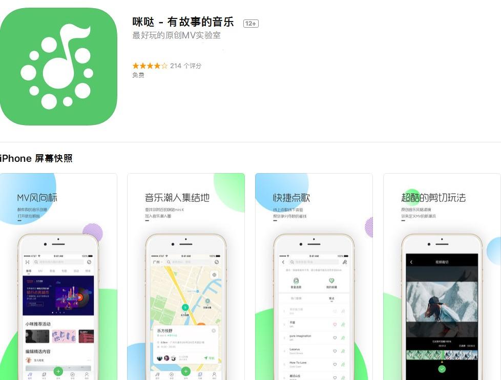 咪哒App