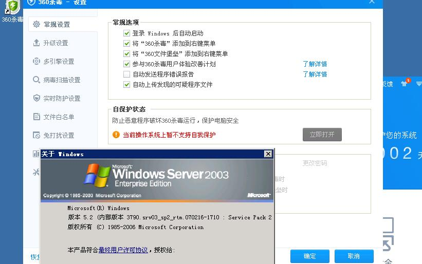 关于360杀毒win2003 32 sp2不能开启自我保护,系统版本