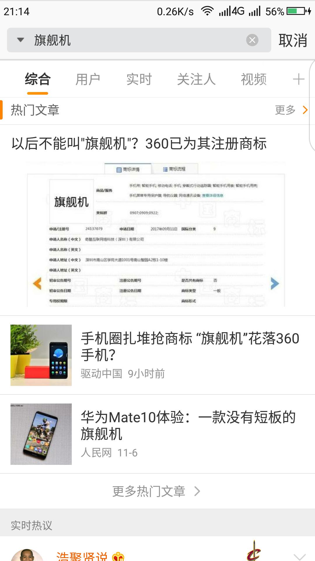 Screenshot_2017-11-14-21-14-40.png