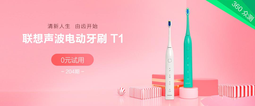 360社区【360众测】第204期联想电动牙刷T1免费试用