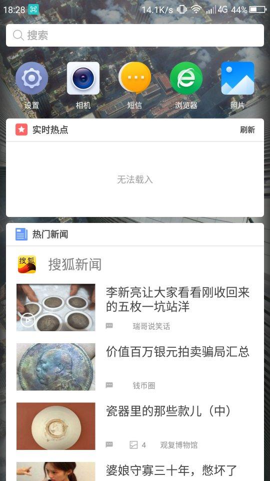Screenshot_2017-08-12-18-29-02_compress.png