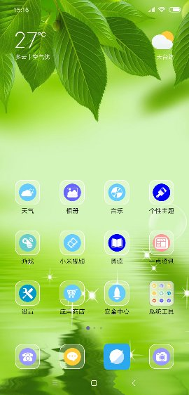 Screenshot_2018-07-29-15-16-22-746_com.miui.home_compress.png