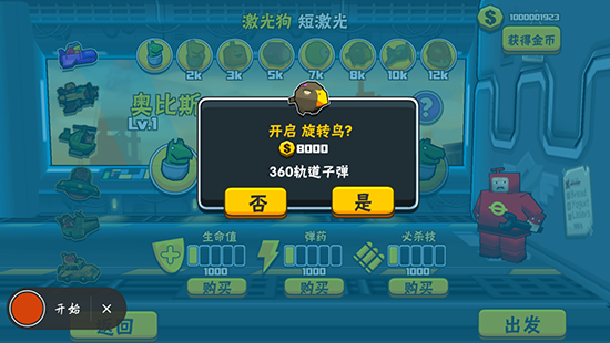 说明: Screenshot_2017-03-19-22-55-30-301_com.mooffgames