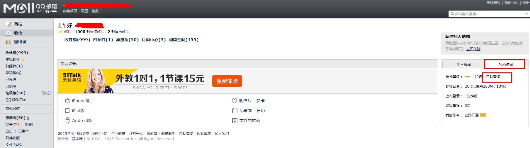 QQ邮箱自助查询1.png