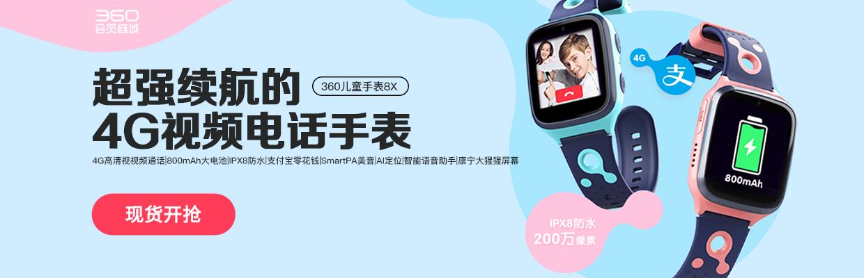360儿童手表8X商城购买