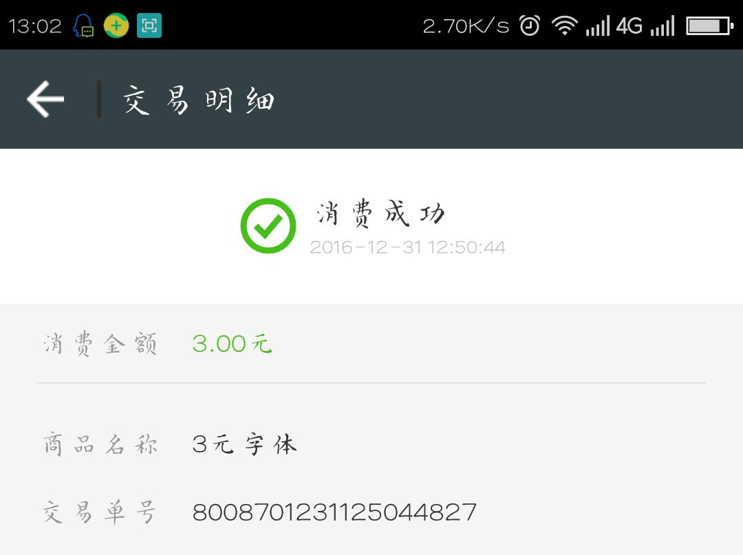 Screenshot_2016-12-31-13-03-04.png