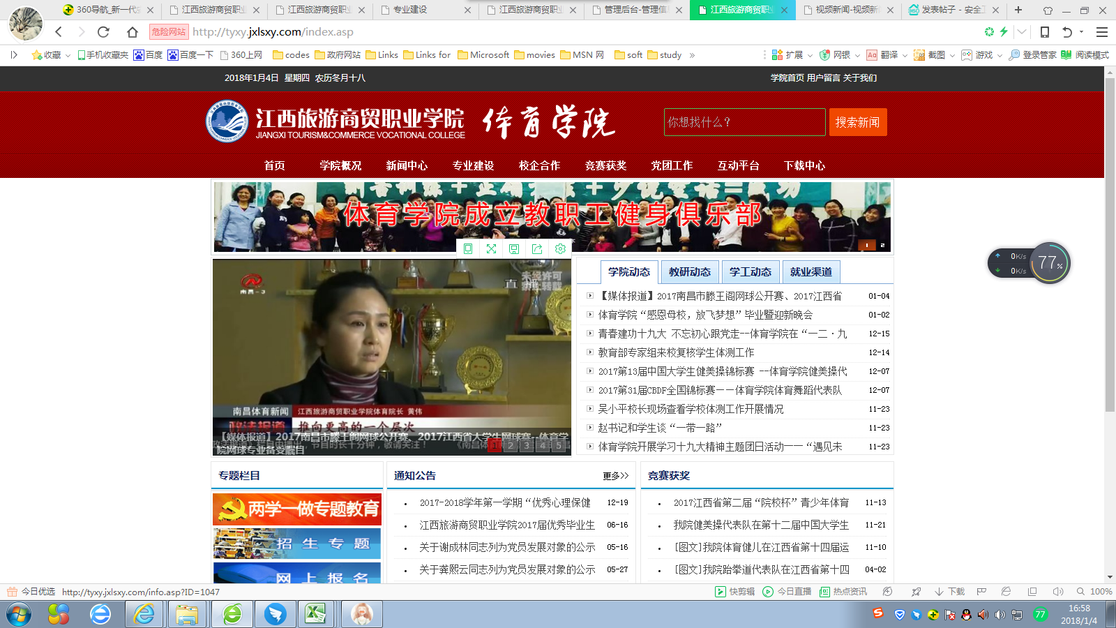 江西旅游商贸职业学院体育学院网站怎么是危险网站?