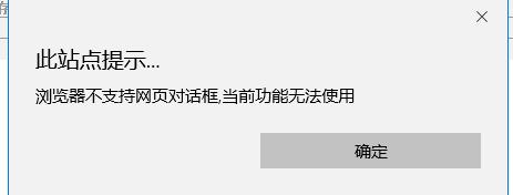 Windows 10自带网页不自持当前对话框  当前功能无法使用