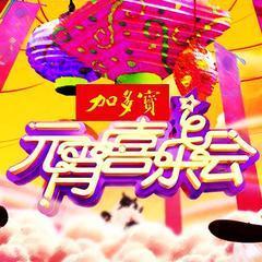 2015年湖南卫视元宵喜乐会