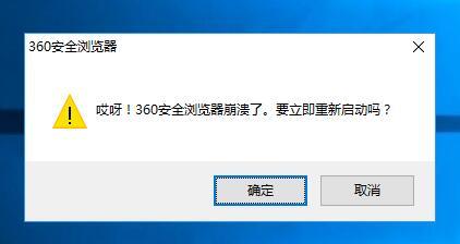 360浏览器升级成9.2.0.224后特慢还总是浏览器崩溃