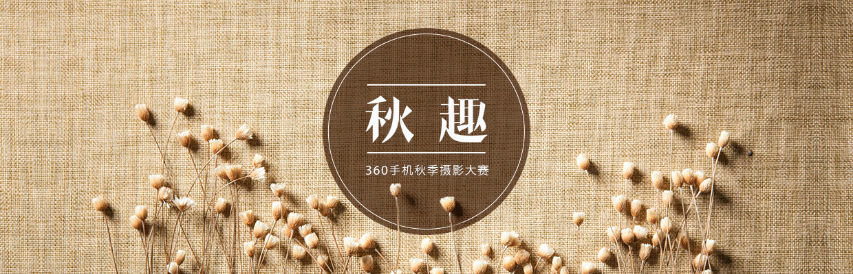 《秋·趣》360社区秋季摄影大赛