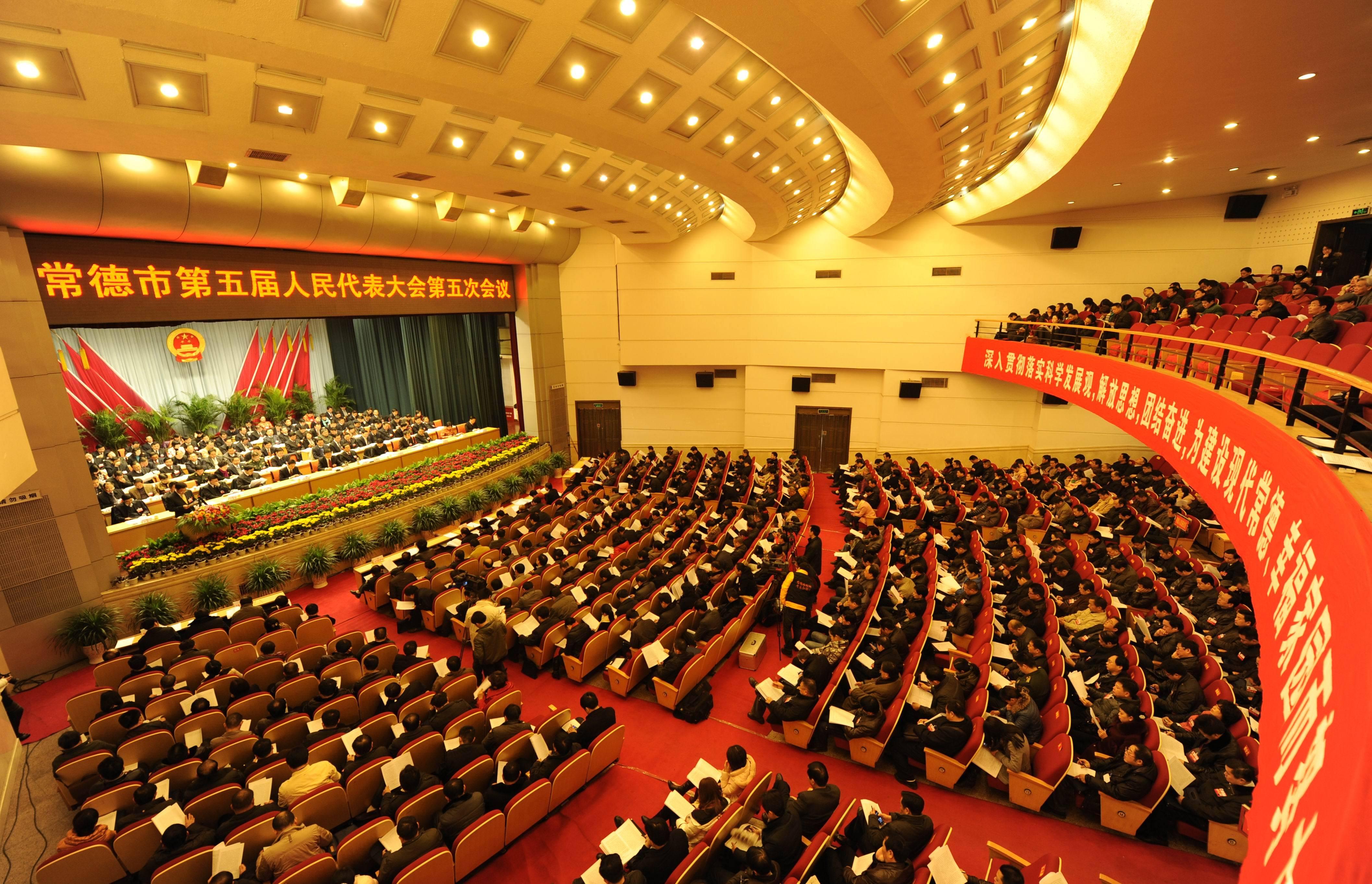 人民代表大会