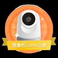 公测摄像机D916