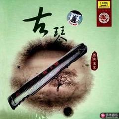 中国国乐名家乐典 古琴