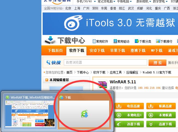 360浏览器,下载完东西后,该如何设置,不让下载窗口弹出?