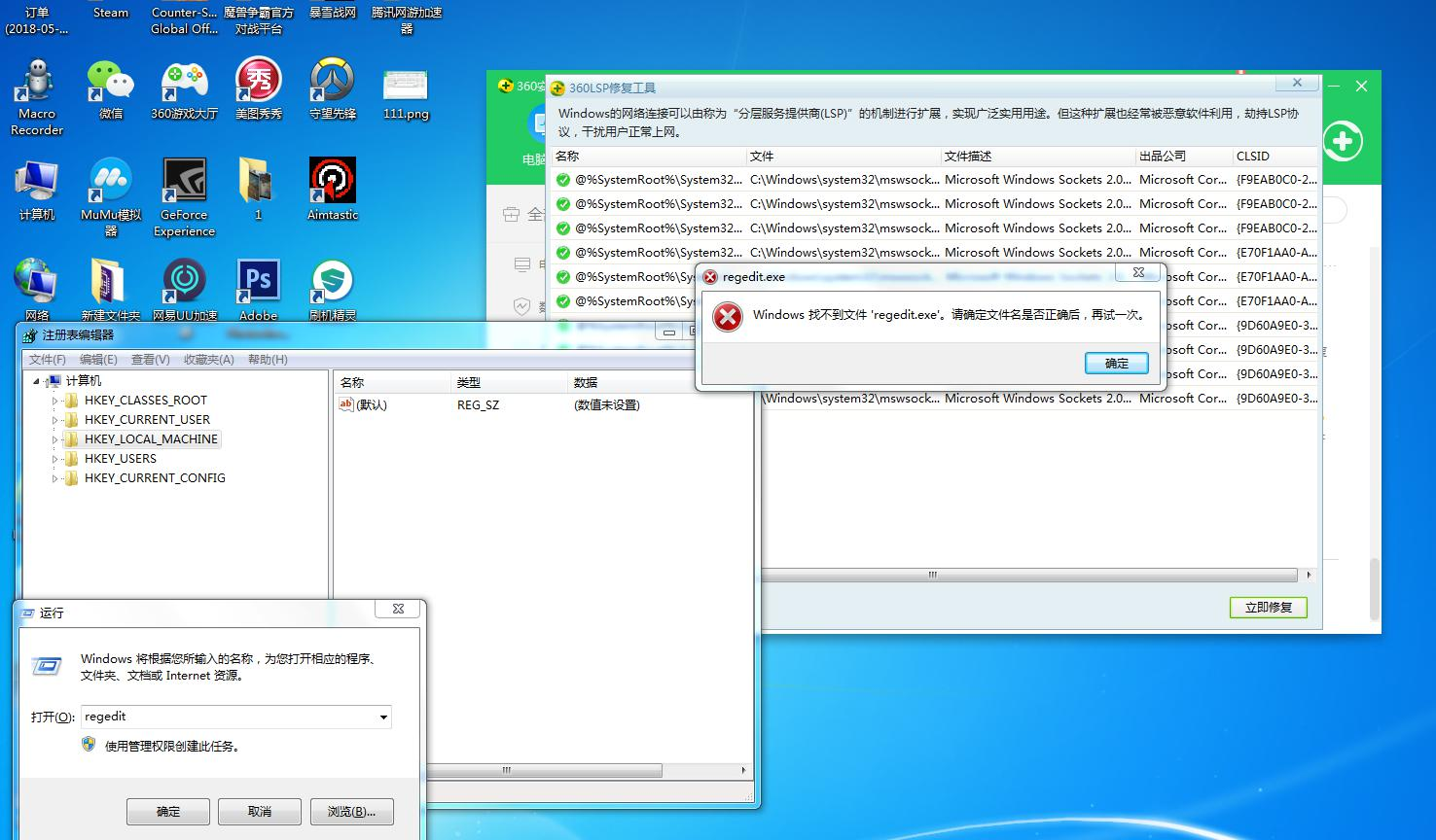 电脑有regedit.exe文件 但是还是用不了360LSP修复