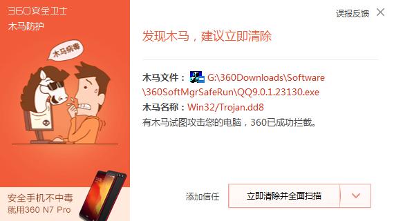 使用360软件管家下载文件发生改变
