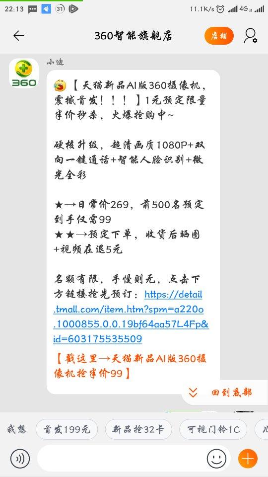 Screenshot_2019-09-18-22-13-20-454_com.taobao.taobao_compress.png