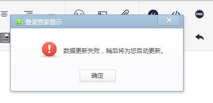 360浏览器登录管家不能同步账号密码了