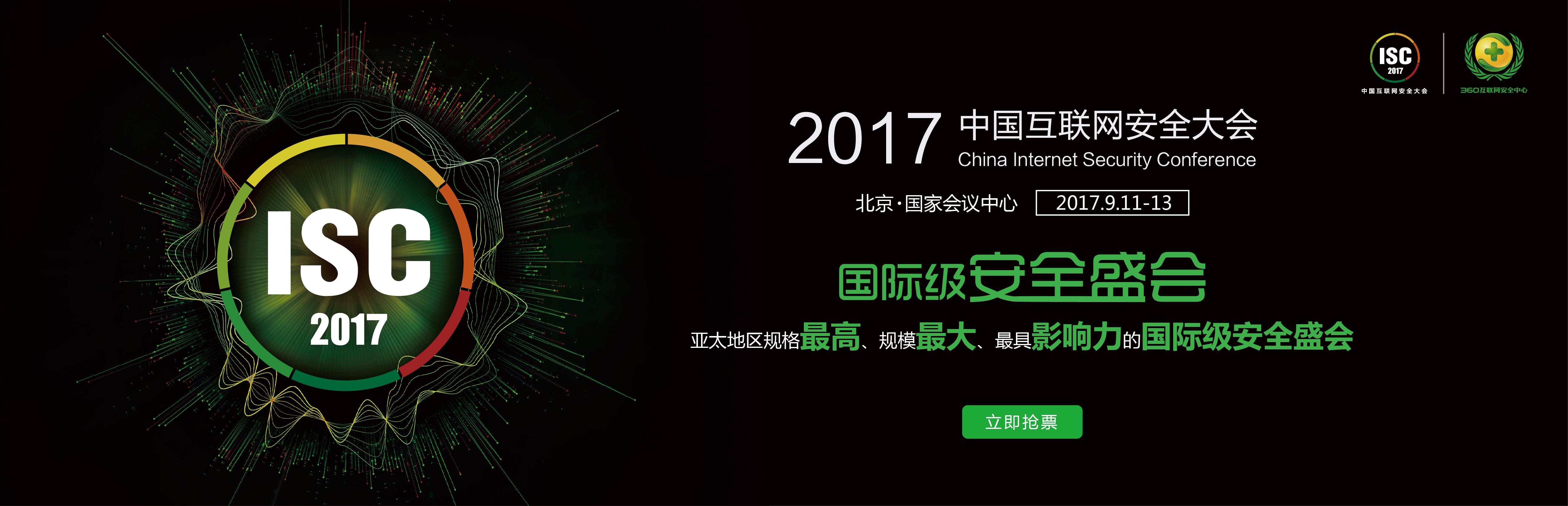 2017中国互联网安全大会