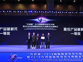 "360Vulcan Team强势屠榜2019""天府杯"",成功卫冕冠军之位!"